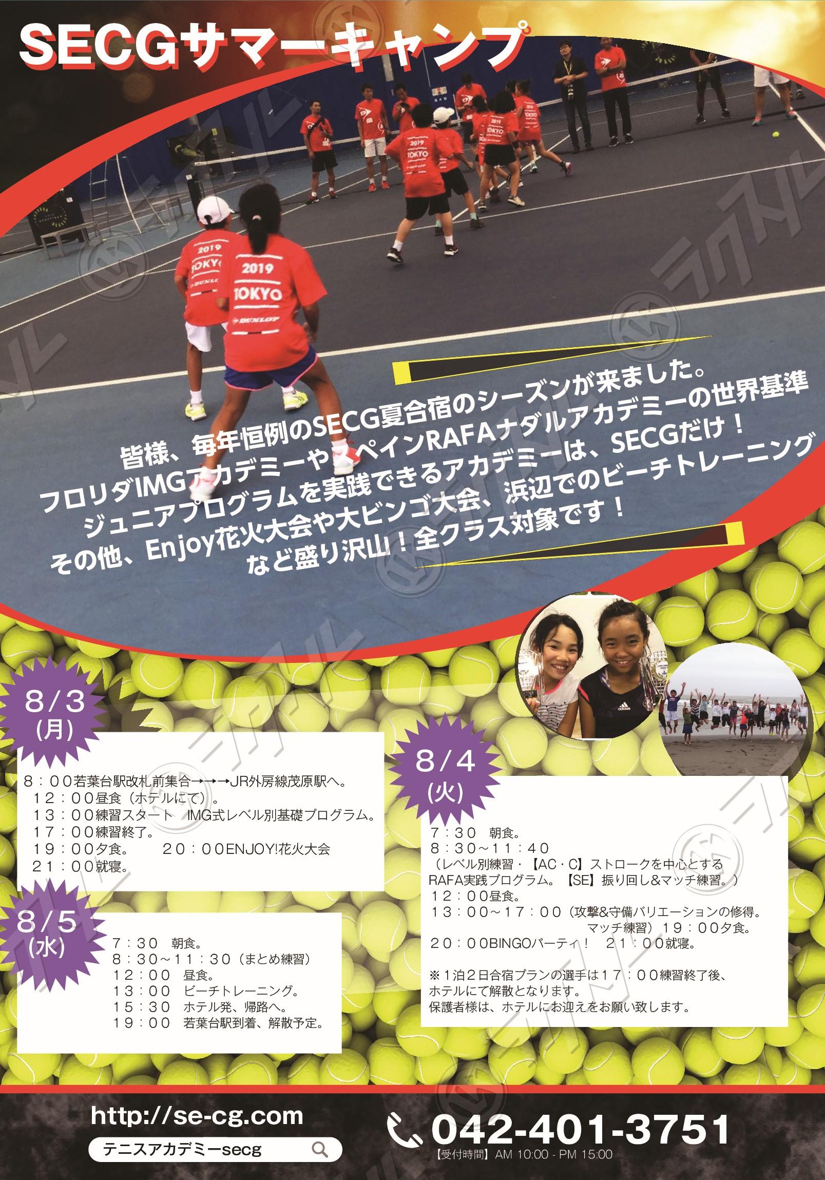 english tennis summer camp